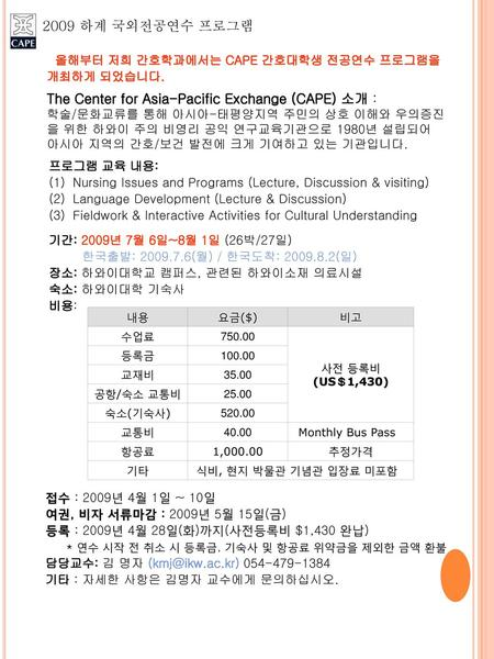The Center for Asia-Pacific Exchange (CAPE) 소개 :