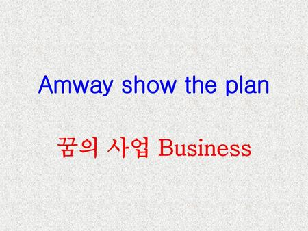 Amway show the plan 꿈의 사업 Business.