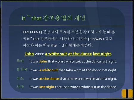 It~that 강조용법의 개념 John wore a white suit at the dance last night.