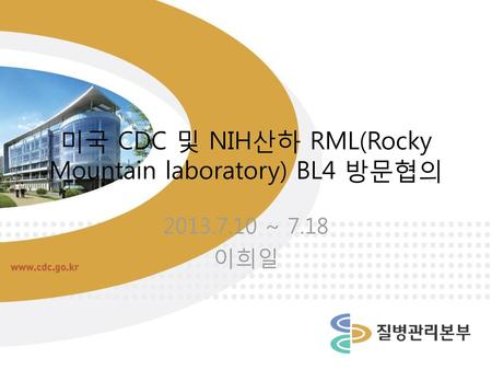 미국 CDC 및 NIH산하 RML(Rocky Mountain laboratory) BL4 방문협의