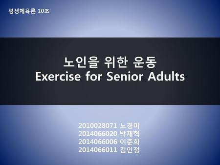 노인을 위한 운동 Exercise for Senior Adults