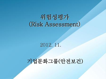 위험성평가 (Risk Assessment)