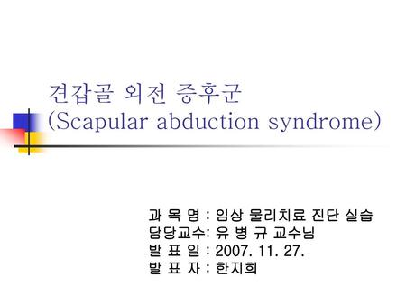 견갑골 외전 증후군 (Scapular abduction syndrome)