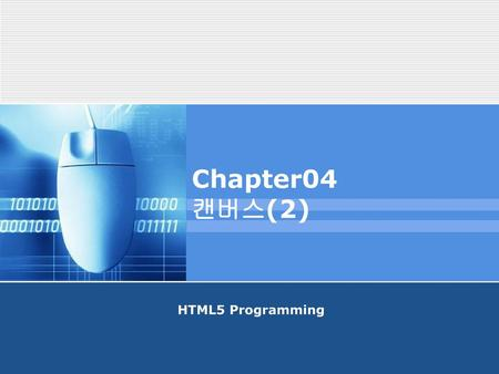 Chapter04 캔버스(2) HTML5 Programming.