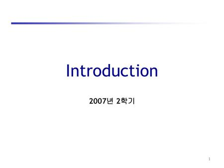Introduction 2007년 2학기.