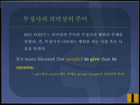 부정사의 의미상의 주어 It's more blessed (for people) to give than to receive.