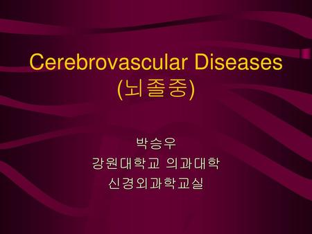 Cerebrovascular Diseases (뇌졸중)