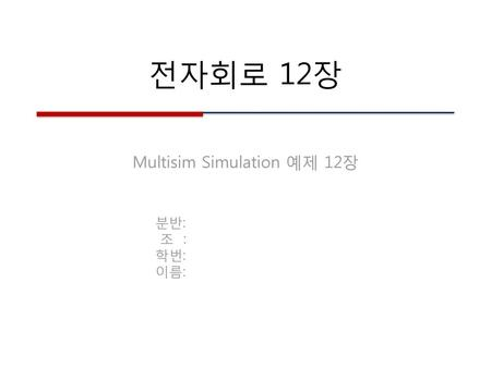 Multisim Simulation 예제 12장
