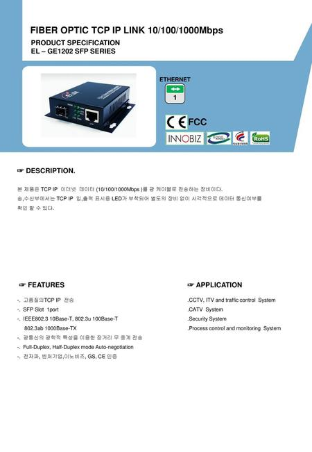 FIBER OPTIC TCP IP LINK 10/100/1000Mbps