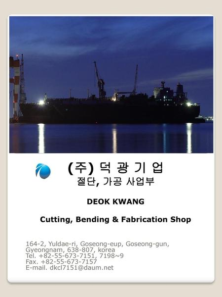 절단, 가공 사업부 DEOK KWANG Cutting, Bending & Fabrication Shop