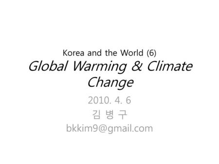 Korea and the World (6) Global Warming & Climate Change