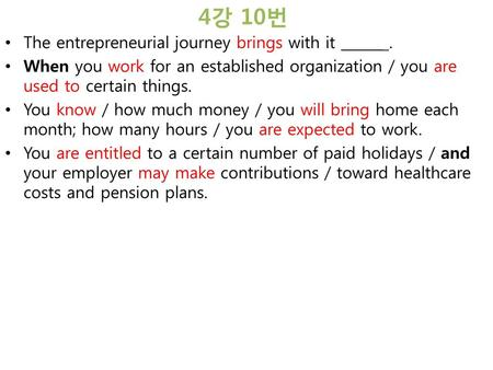 4강 10번 The entrepreneurial journey brings with it ______ .
