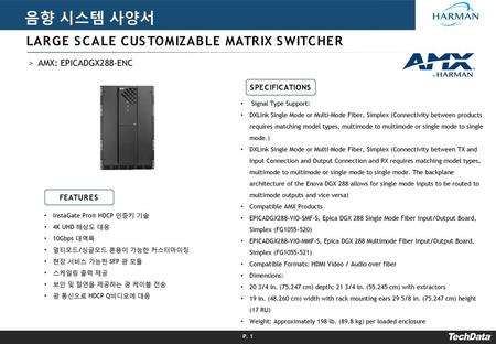 음향 시스템 사양서 LARGE SCALE CUSTOMIZABLE MATRIX SWITCHER