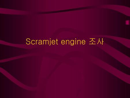 Scramjet engine 조사.