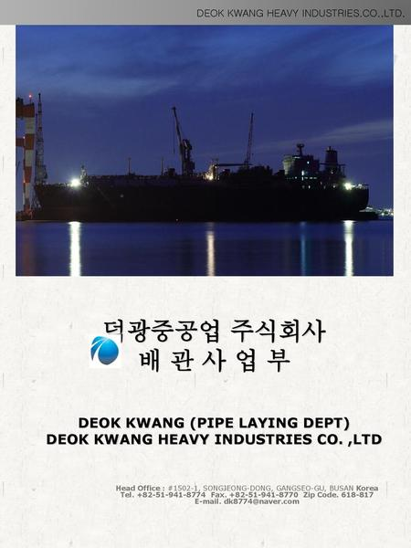 DEOK KWANG HEAVY INDUSTRIES.CO.,LTD.