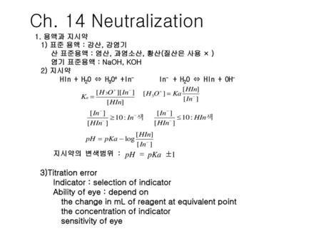 Ch. 14 Neutralization 3)Titration error