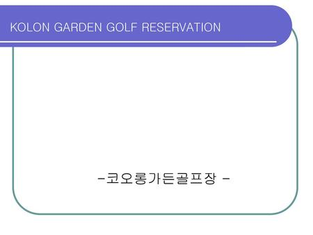 KOLON GARDEN GOLF RESERVATION