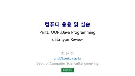 컴퓨터 응용 및 실습 Part1. OOP&Java Programming data type Review