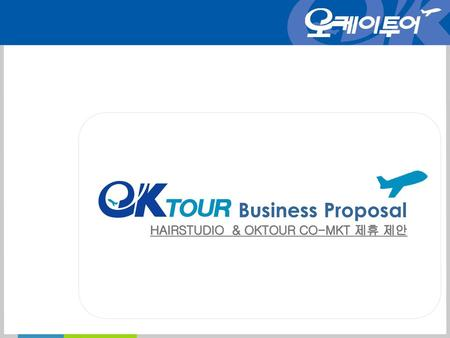 Business Proposal HAIRSTUDIO & OKTOUR CO-MKT 제휴 제안