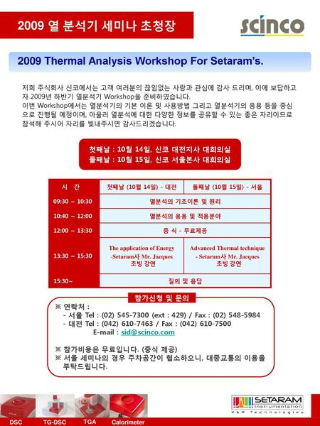 2009 열 분석기 세미나 초청장 2009 Thermal Analysis Workshop For Setaram's.