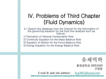 IV. Problems of Third Chapter (Fluid Dynamics)