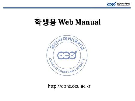 학생용 Web Manual http://cons.ocu.ac.kr.
