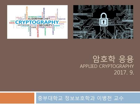 암호학 응용 Applied cryptography