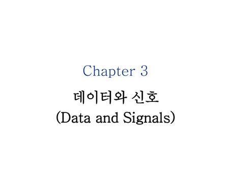 Chapter 3 데이터와 신호 (Data and Signals).