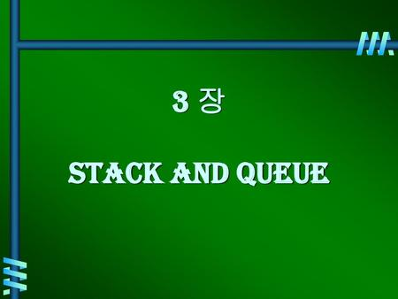 3 장 stack and queue.
