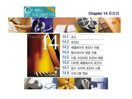 Chapter 14 포인터.
