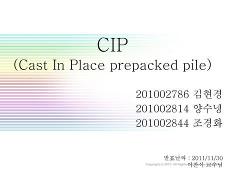 CIP (Cast In Place prepacked pile)