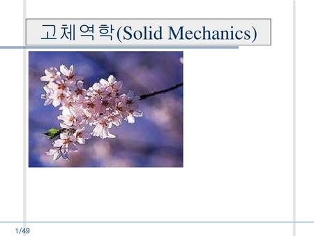 고체역학(Solid Mechanics)