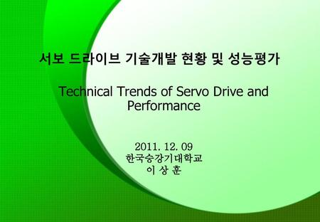 Technical Trends of Servo Drive and Performance