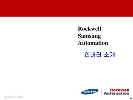Rockwell Samsung Automation 인버터 소개 Updated :Jun.2003.