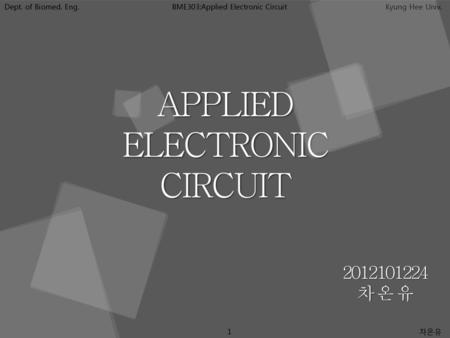 APPLIED ELECTRONIC CIRCUIT 2012101224 차 온 유.