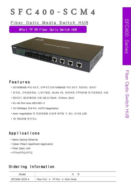 SFC400-SCM4 (주)솔텍 SFC400 Series Fiber Optic Switch HUB