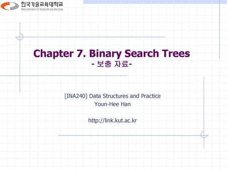 Chapter 7. Binary Search Trees - 보충 자료-
