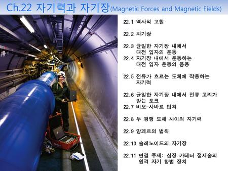 Ch.22 자기력과 자기장(Magnetic Forces and Magnetic Fields)