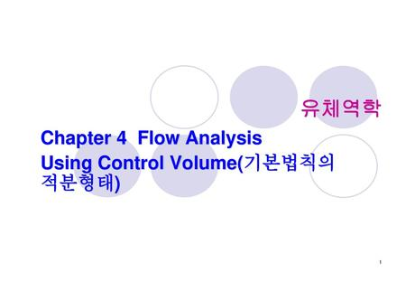 Chapter 4 Flow Analysis Using Control Volume(기본법칙의 적분형태)