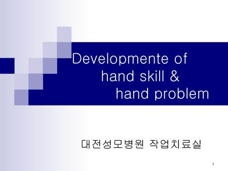 Developmente of hand skill & hand problem