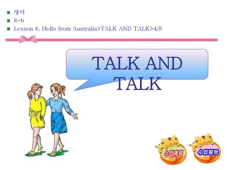 영어 8-b Lesson 8. Hello from Australia>TALK AND TALK>4/8
