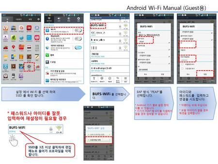 Android Wi-Fi Manual (Guest용)