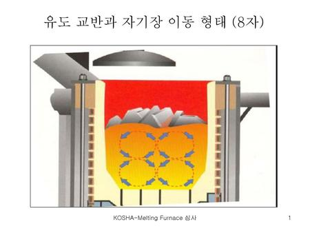 KOSHA-Melting Furnace 심사