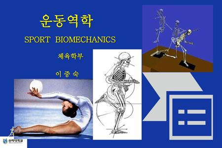 운동역학 SPORT BIOMECHANICS