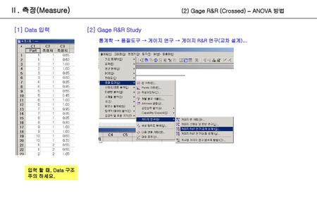 Ⅱ. 측정(Measure) (2) Gage R&R (Crossed) – ANOVA 방법 [1] Data 입력