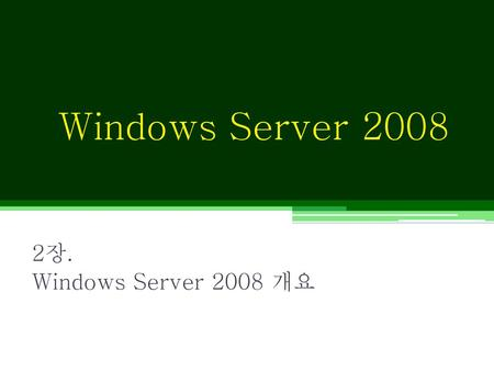 Windows Server 2008 2장. Windows Server 2008 개요.