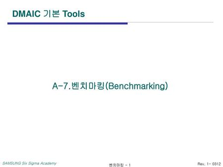 A-7.벤치마킹(Benchmarking)