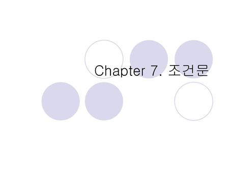 Chapter 7. 조건문.