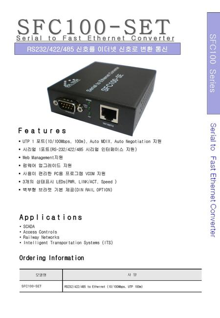 SFC100-SET Features Applications Serial to Fast Ethernet Converter