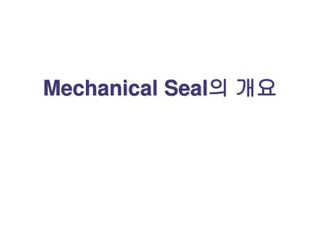 Mechanical Seal의 개요.